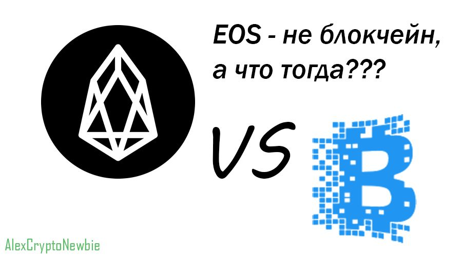 EOS - это не блокчейн