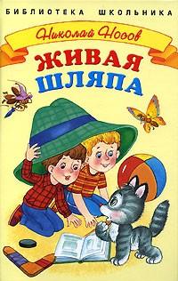 Nikolaj_Nosov__Zhivaya_shlyapa_sbornik.jpg