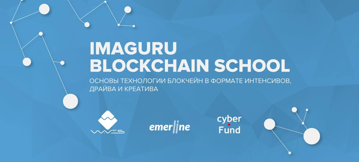 Школа блокчейн.jpg