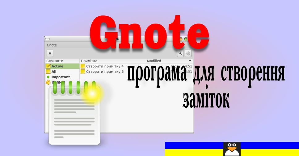 записник Gnote