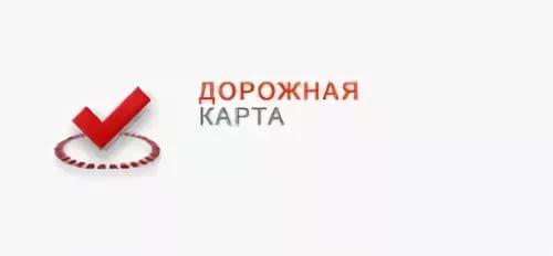 dorozhnaya-karat.jpg