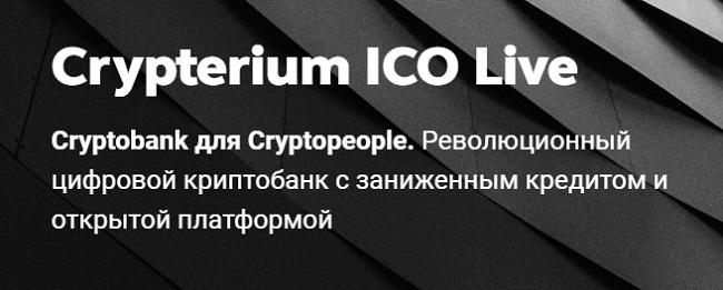 crypterium_logo.jpg