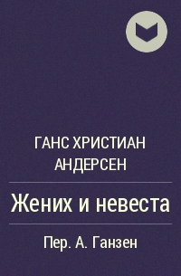 Zhenih_i_nevesta.jpg