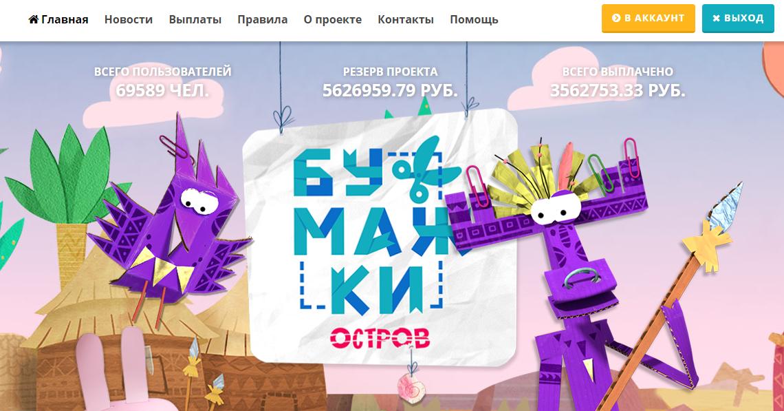 Заработать онлайн островной работа возрастная девушка модель в москве
