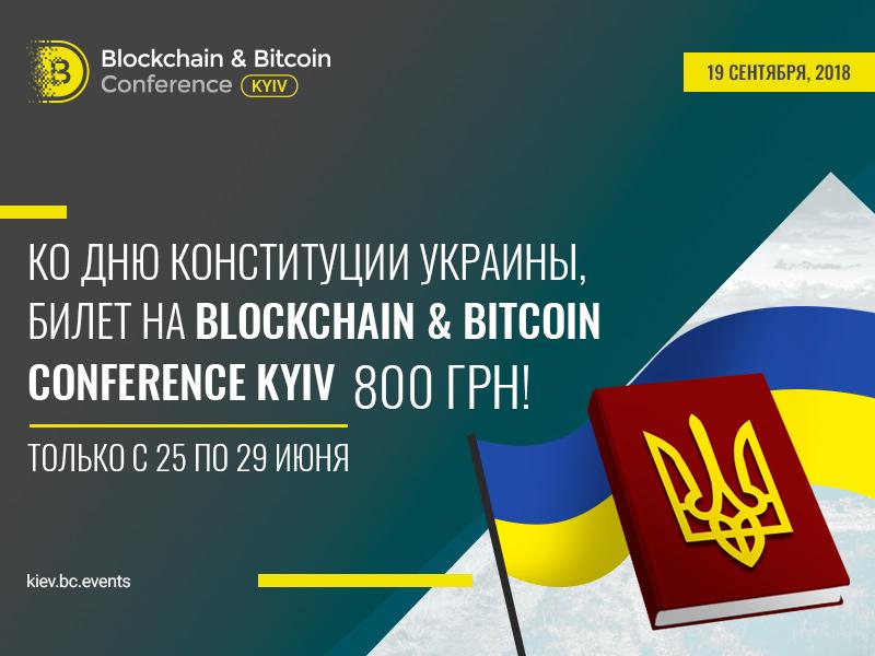 aktsiya_ko_dnyu_konstitutsii_ukraini_uspeyte_kupit_bileti_na_15299096566429_image.jpg
