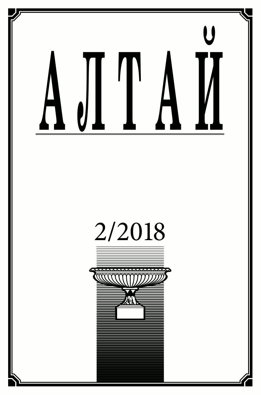 altay-2018-2.JPG