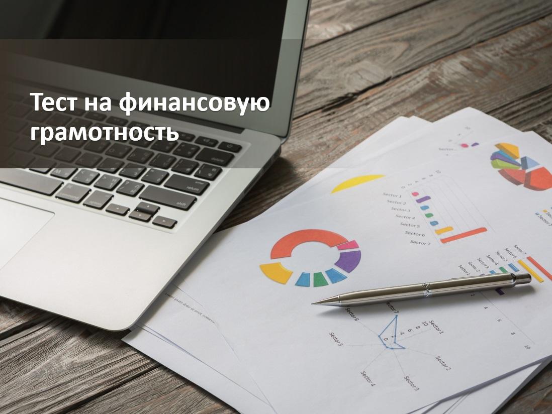тест на финансовую грамотность_1.jpg
