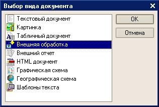 vybor_vida_dokumenta.jpg