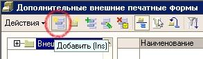 vneshnie_pechatnye_formy_dobavit.jpg
