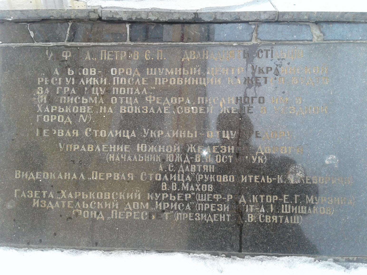 Табличка под отцом Федором.jpg