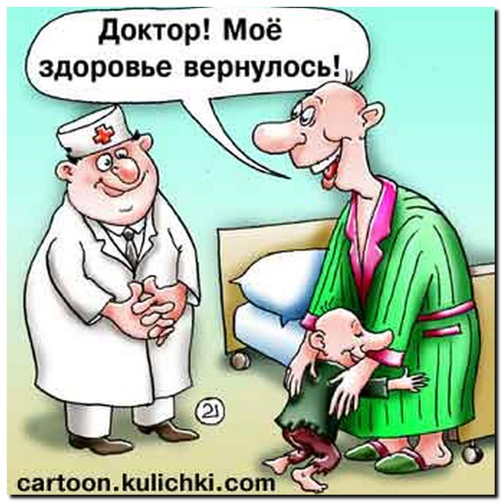 Смешные картинки про больницу и больных, днем рождения лиля