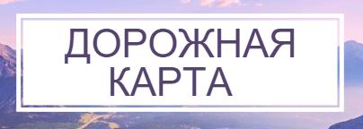 дорожная карта.png