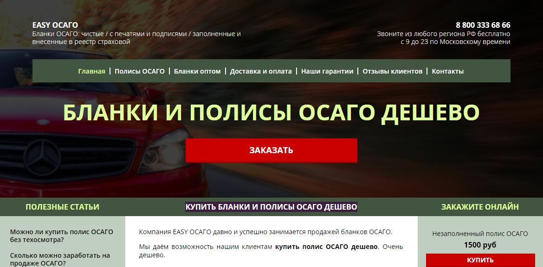 Электронный полис ОСАГО в Москве 2019 купить онлайн