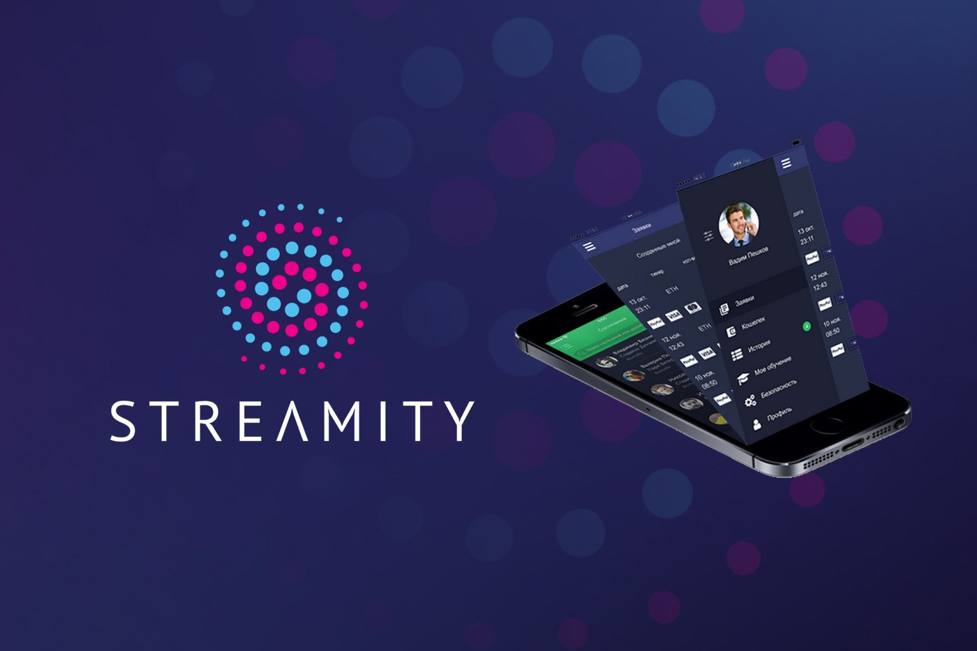 streamity-first-decentralized-cryptocurrency-exchange-ico.jpg