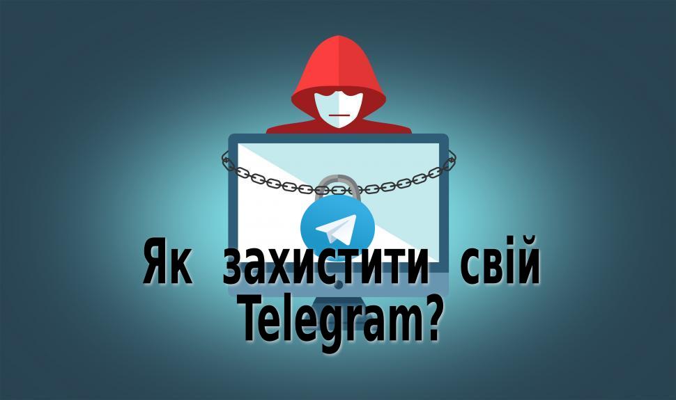 як захистити свій Telegram?