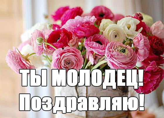 Поздравляю-с-успехом-тебя-картинки-открытки-поздравления-1.jpg