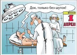 1 апреля хирург.jpg