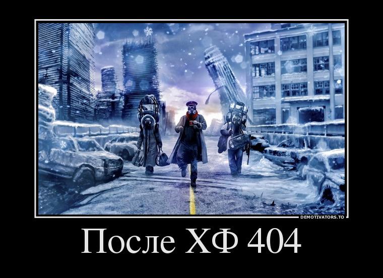 926435_posle-hf-404_demotivators_to.jpg