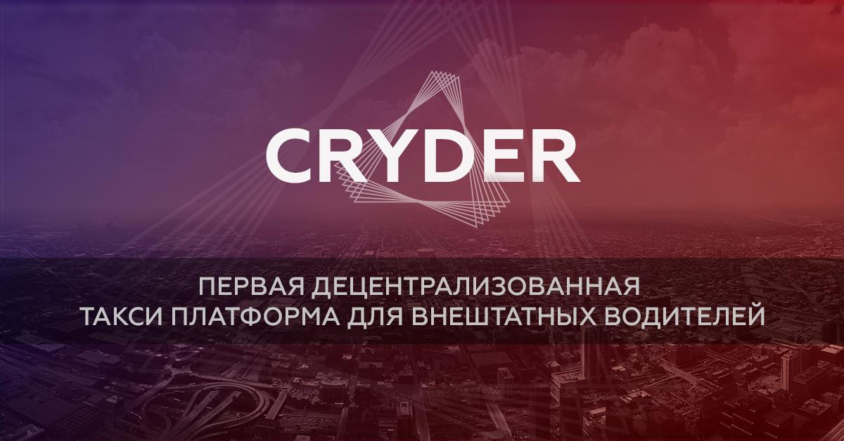 Banner-CRYDER_1200x628.png