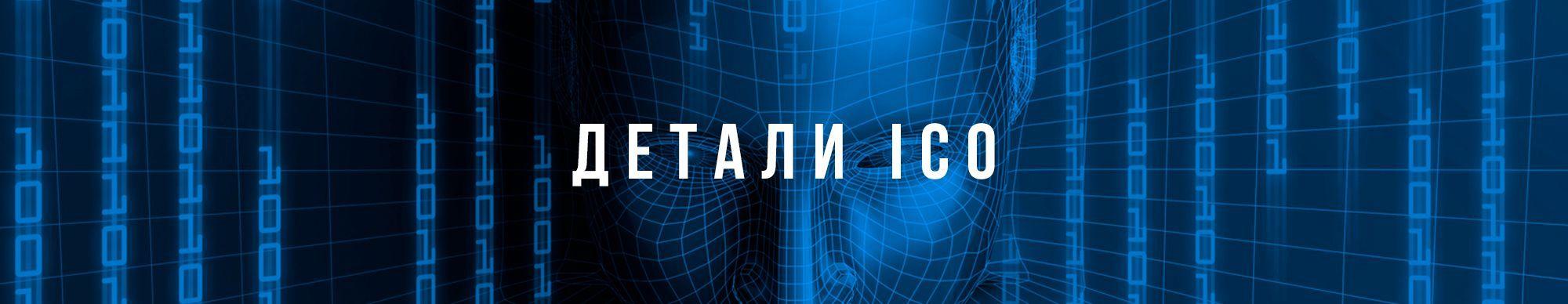 Детали ICO.jpg