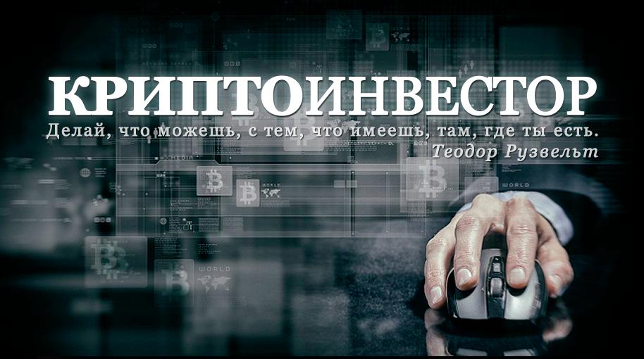 криптоинвестор.png
