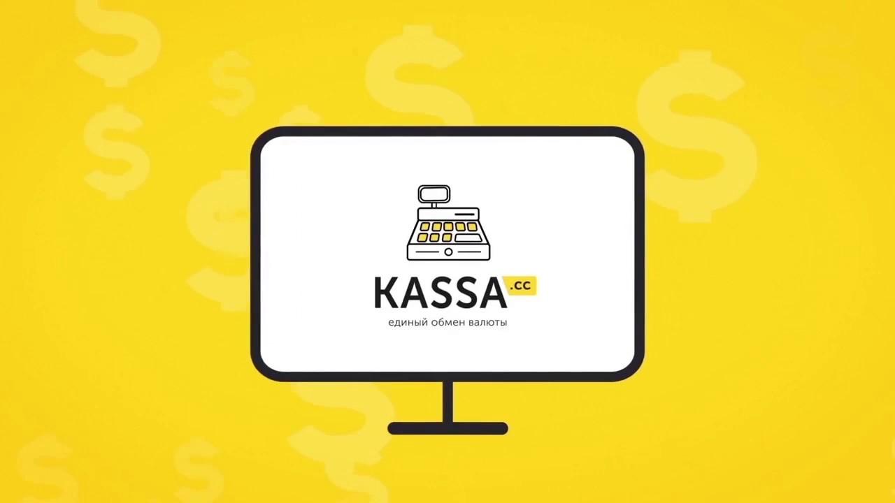 Kassa.cc.jpg