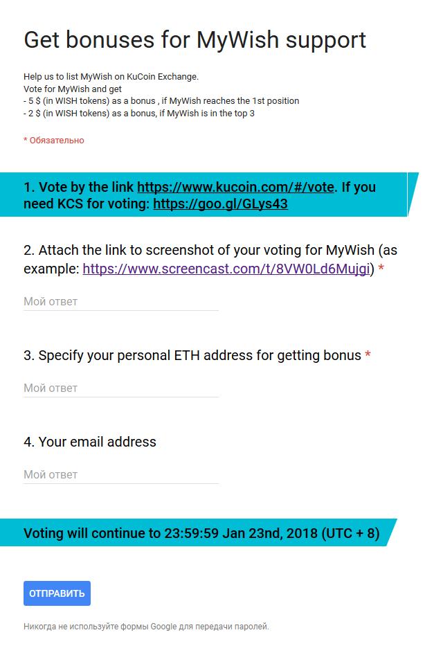 Screenshot-2018-1-19 Get bonuses for MyWish support.png