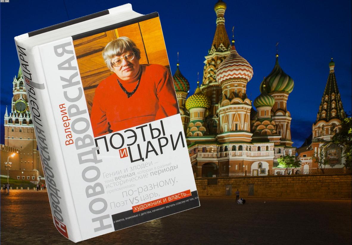 Новодворская В._Поэты и цари.jpg