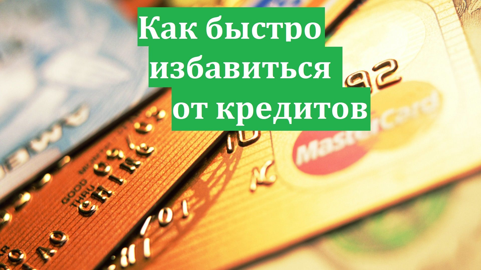 как быстро избавиться от кредитов.jpg
