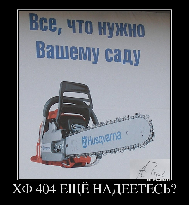 708188_hf-404-eschyo-nadeetes_demotivators_to.jpg