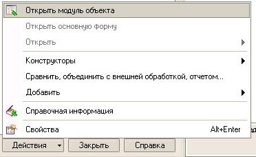 otkrytie_modulya_objekta.jpg