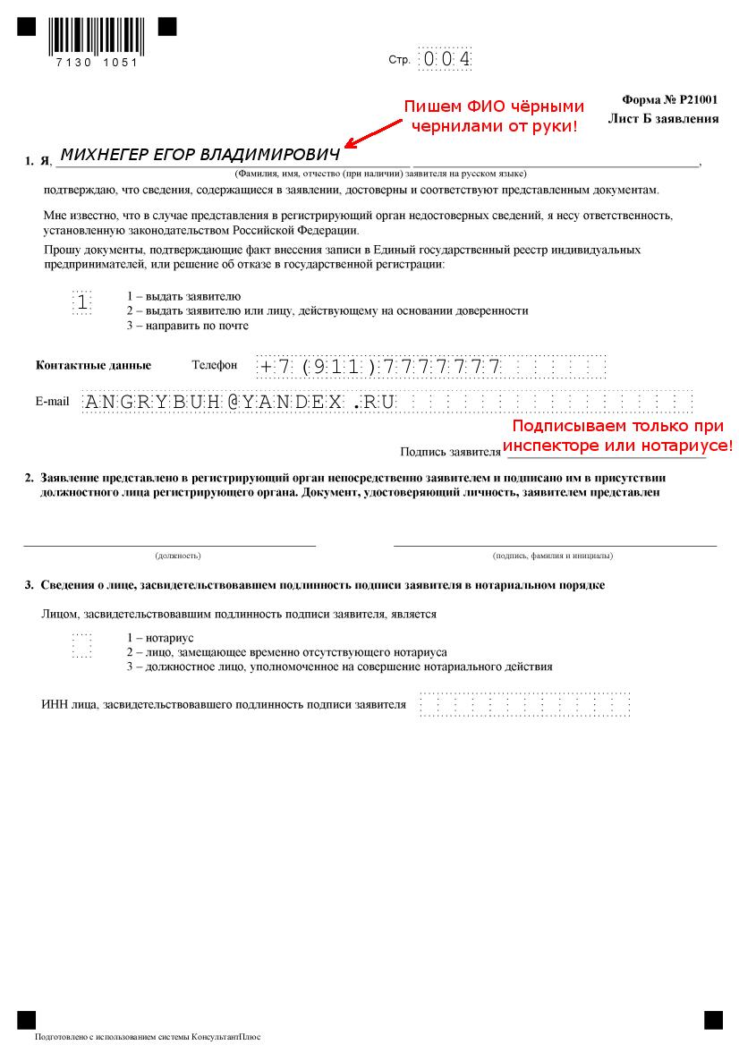 Регистрация ип самая полная инструкция регистрация ооо в ижевске цена