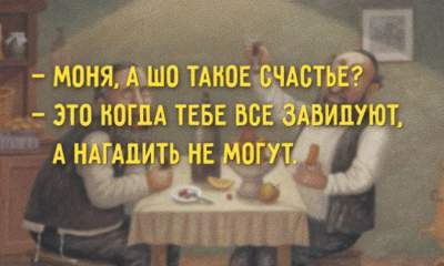 1443283461_odesskogo-ostroumiya.jpg