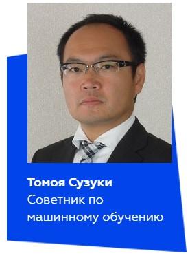 Томоя Сузуки_рус.jpg