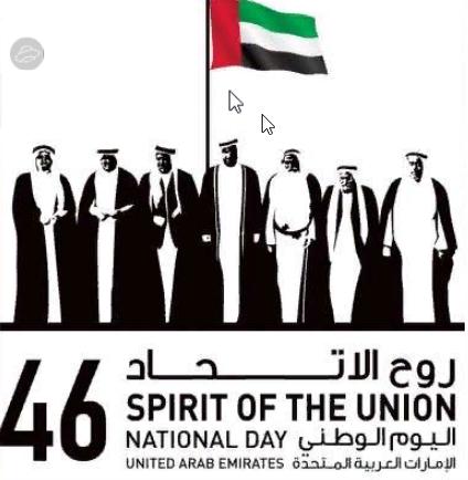 🕌 С Днем Рождения ОАЭ ! 🎆 От души!