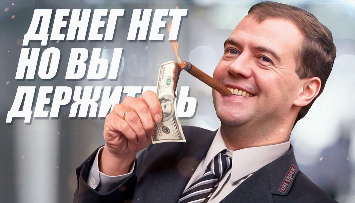 денег-нет-медведев.jpg