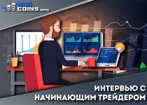 Intervjyu-s-nachinayushim-treiderom-210x150.png