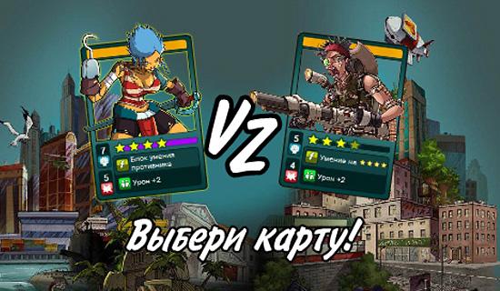 online-igra-urban-rivals.jpg