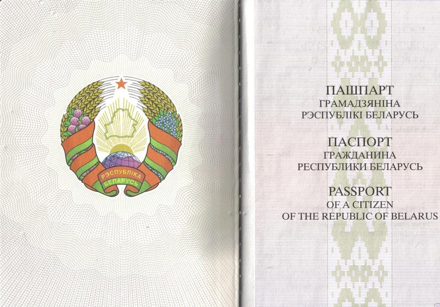 Пашпарт._Рэспубліка_Беларусь._2010._1.jpg