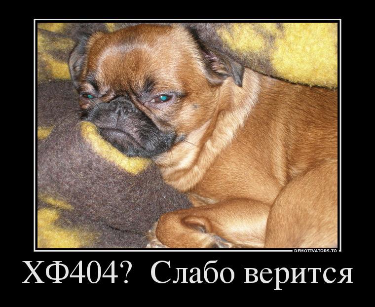 601645_hf404-slabo-veritsya_demotivators_to.jpg