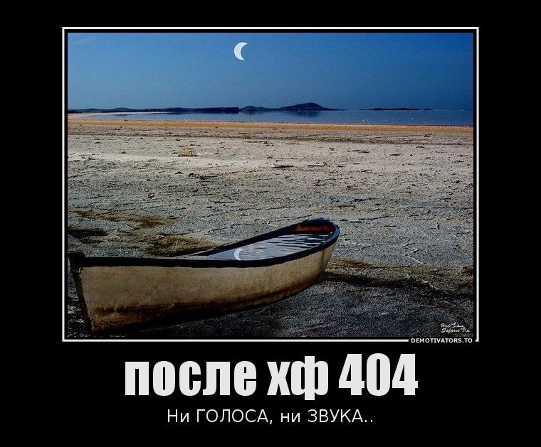 834491_posle-hf-404_demotivators_to.png