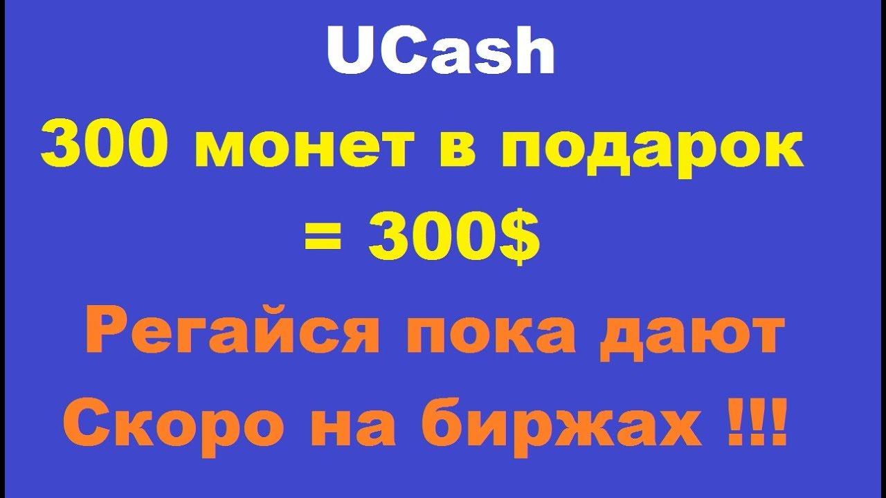 Картинки по запросу Ucash