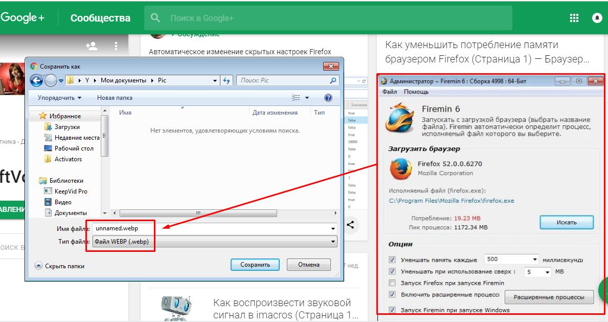при сохранении картинки из браузера все виснет можно перевести