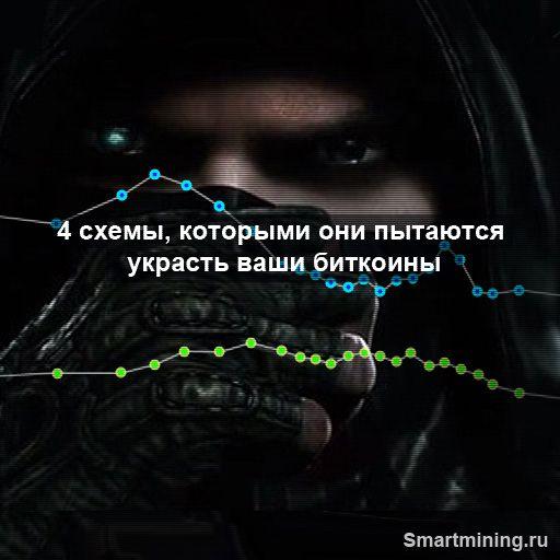 insta-17-05-4-skhemy-kotorymi-oni-pytayutsya-ukrast-vashi-bitkoiny.jpg