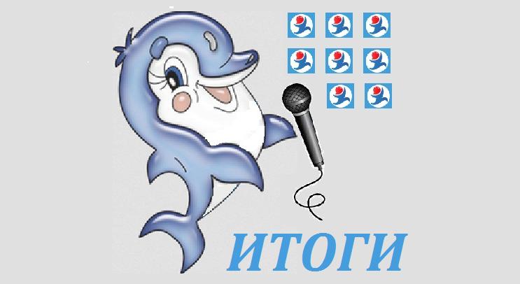 дельфинчик и восьмой подписчик итоги