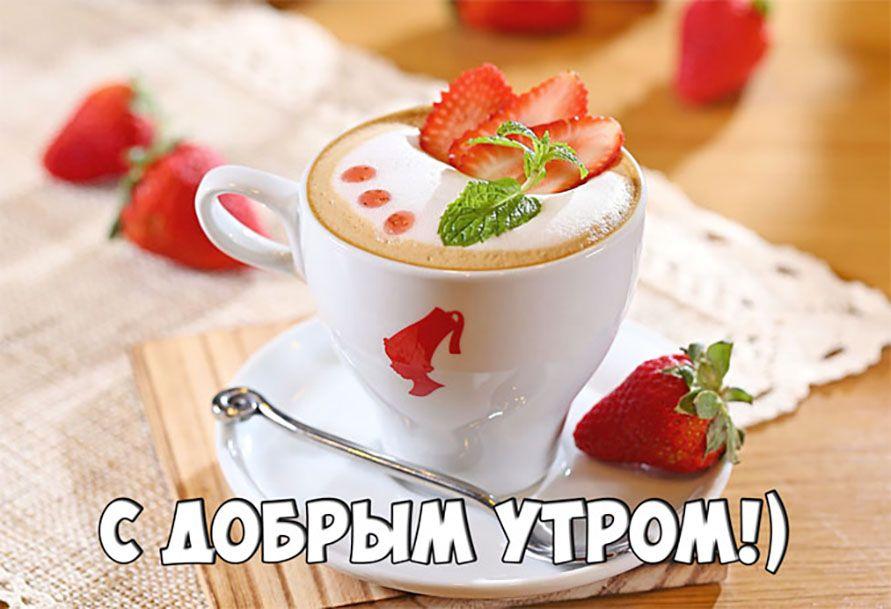 С-добрым-утром-картинки-прикольные-скачать-бесплатно-7.jpg