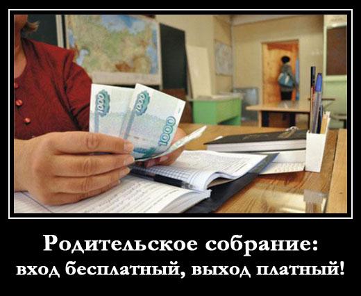 demotivators_school_1_7.jpg