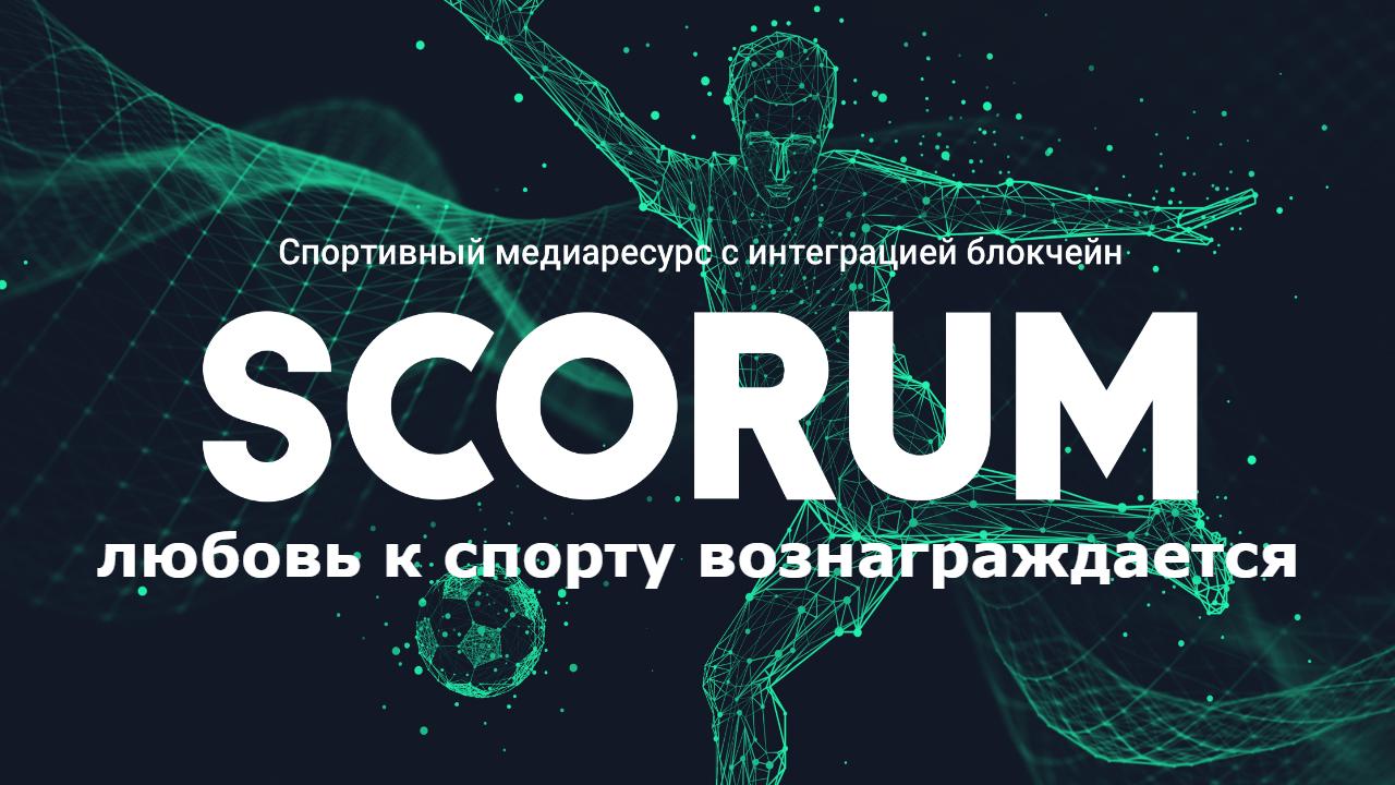 Scorum-1280.jpg