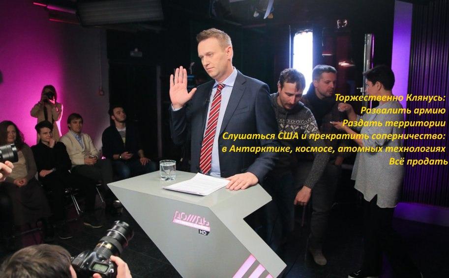 мысли навального.jpg