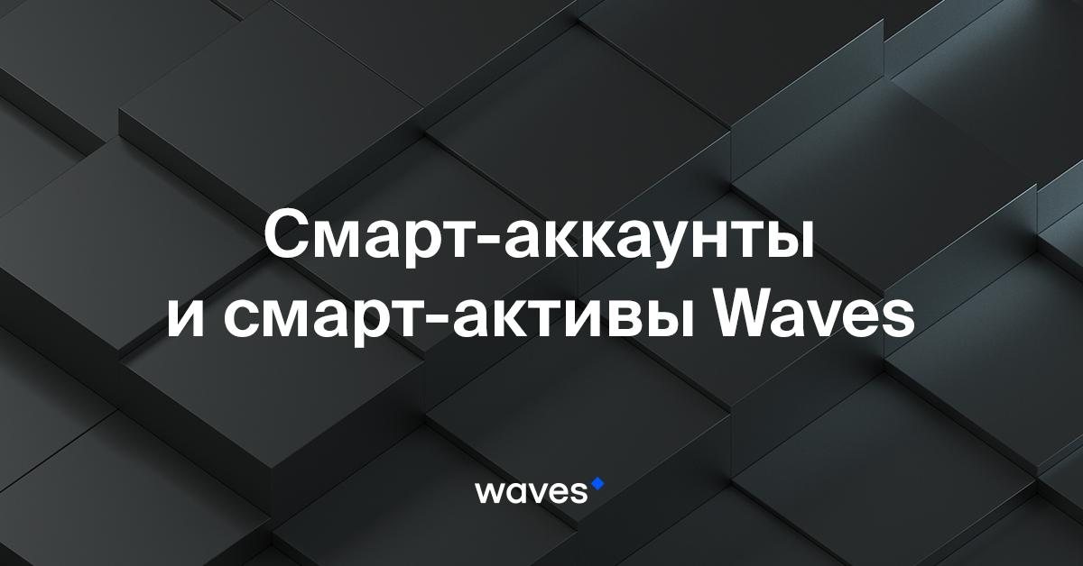 Смарт-аккаунты и смарт-активы Waves